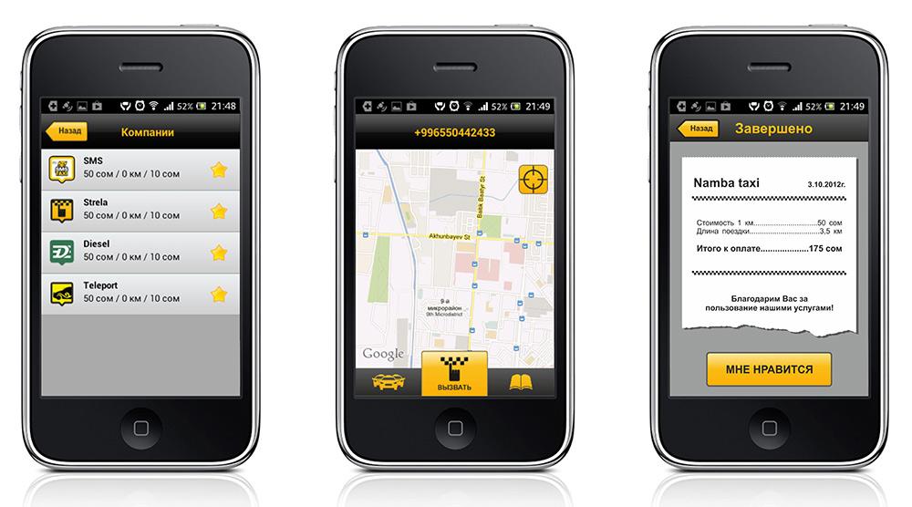 Приложения для айфона работа в такси